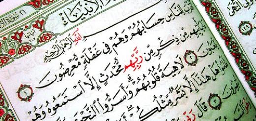 Al Quran langgam Jawa